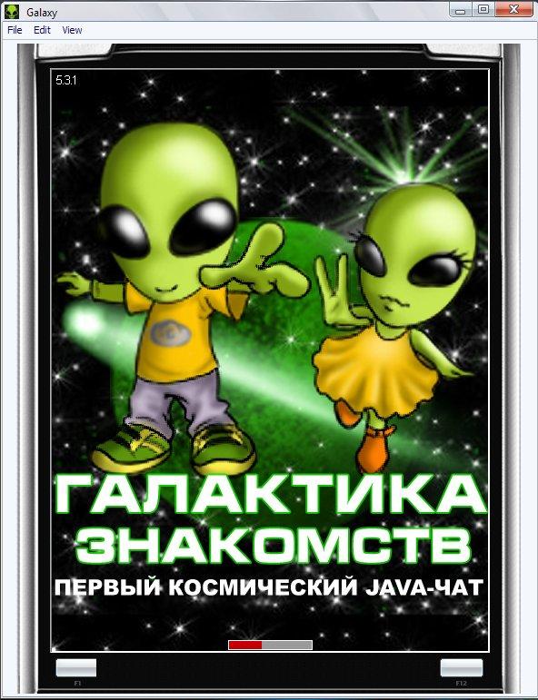 Галактика знакомств 12 апреля 2007 года